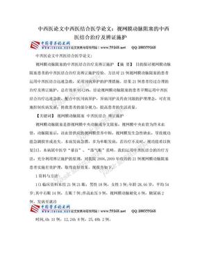 中西医论文中西医结合医学论文:视网膜动脉阻塞的中西医结合治疗及辨证施护.doc