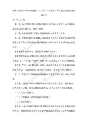 中国注册会计师审计准则第1314号——审计抽样和其他选取测试项目的方法.doc