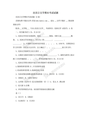 汉语言文学期末考试试题.doc