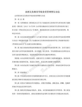 农村义务教育学校食堂管理暂行办法.doc