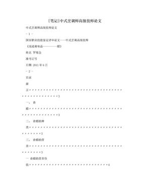 [笔记]中式烹调师高级技师论文.doc