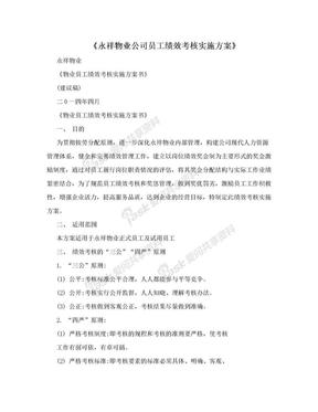 《永祥物业公司员工绩效考核实施方案》.doc