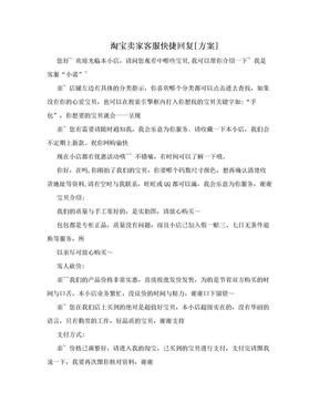 淘宝卖家客服快捷回复[方案].doc