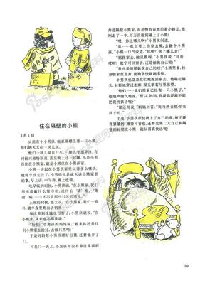 《宝宝晚安—儿童睡前故事366》(上册)3月.pdf
