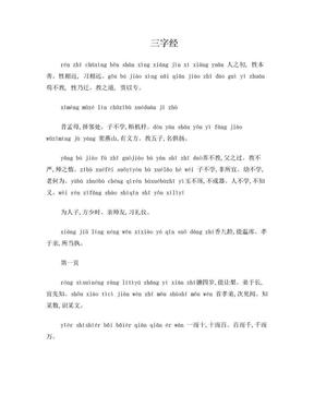 拼音版三字经全文.doc