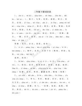三年级下册词语表.doc