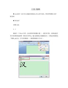 使用PPT制作文字按笔画书写动画.doc