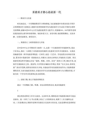 小学教师跟岗学习心得体会.doc