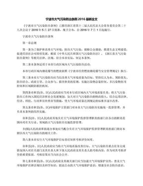 宁波市大气污染防治条例2016最新全文.docx