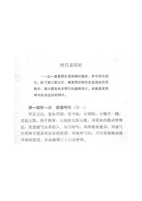 熊氏易筋经.pdf