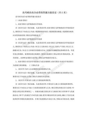 高考政治高分必背的答题万能套话(共5页).doc