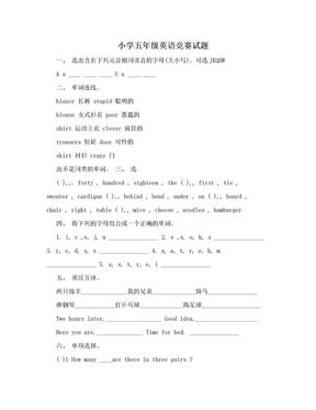 小学五年级英语竞赛试题.doc