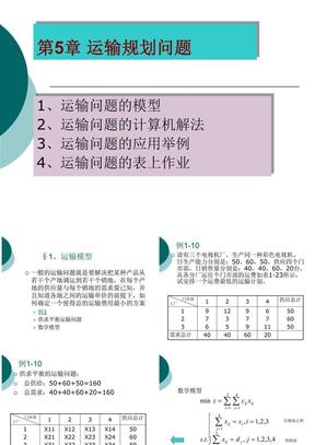 第7章运输问题2008-10-20.ppt