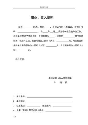 个人收入证明实用模板十个(含公积金证明).doc