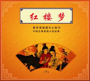 红楼梦(下).pdf