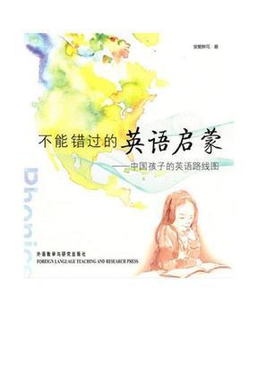 不能错过的英语启蒙 中国孩子的英语路线图 安妮鲜花编著.pdf