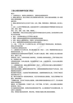 心理咨询师三级三级心理咨询师复习笔记(基础知识).doc