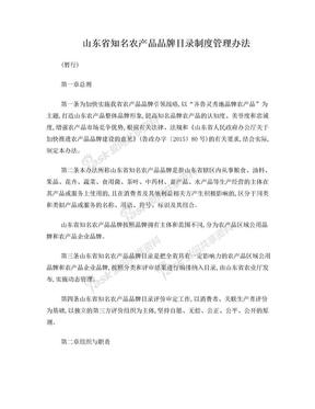 山东省知名农产品品牌目录制度管理办法.doc