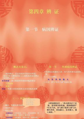 中医诊断学_病因病机辩证(一_病因辩证).ppt