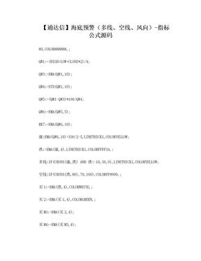 【股票指标公式下载】-【通达信】海底预警(多线、空线、风向).doc