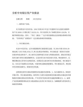 分析中央银行资产负债表.doc