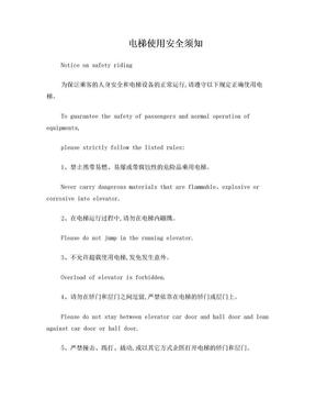 电梯使用安全须知中英文.doc