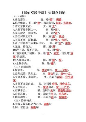 郑伯克段于鄢_知识点.doc