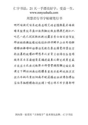 周慧君行书字帖硬笔行书.pdf