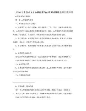 2016专业技术人员心理健康与心理调适继续教育公需科目.doc