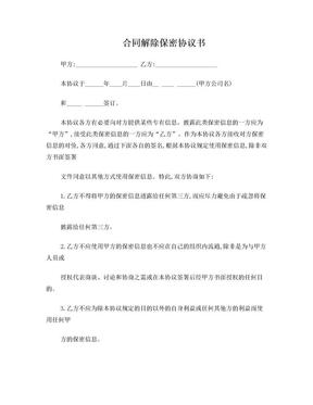 合同解除保密协议.doc