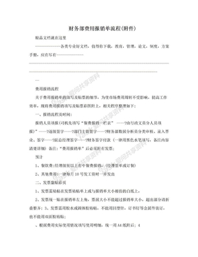 财务部费用报销单流程(附件).doc