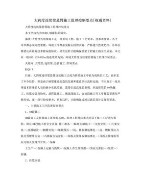 大跨度连续梁悬臂施工监理控制要点[权威资料].doc