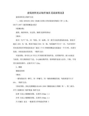 建筑材料见证取样规范【最新精选】.doc