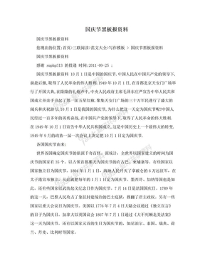 国庆节黑板报资料.doc
