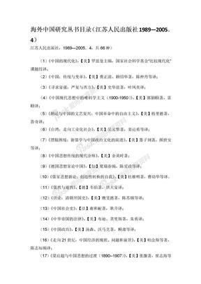 海外中国研究丛书目录.doc