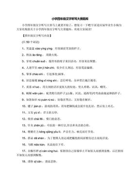 小学四年级汉字听写大赛题库.docx