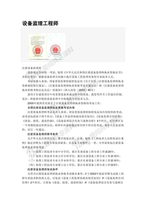 注册设备监理工程师.pdf