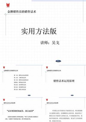 auz_-金牌销售员的销售话术-实用方法版.ppt