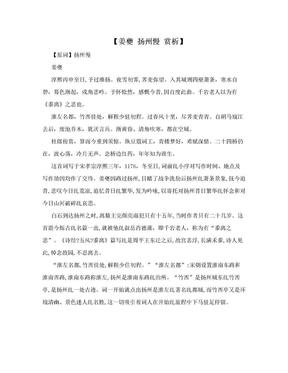 【姜夔 扬州慢 赏析】.doc