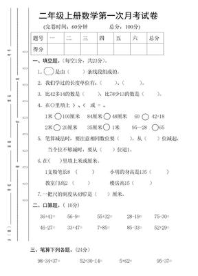 人教版二年级上册数学第一次月考试卷.doc