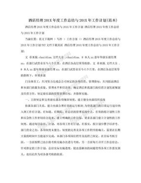 酒店经理201X年度工作总结与201X年工作计划(范本).doc