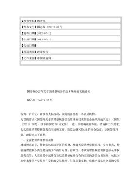 国务院办公厅关于清理整顿各类交易场所的实施意见.doc