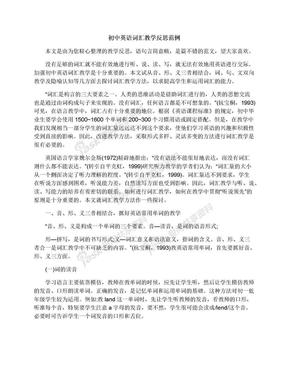 初中英语词汇教学反思范例.docx
