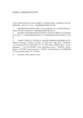 VDA6.3 新版(2010)变化说明.doc
