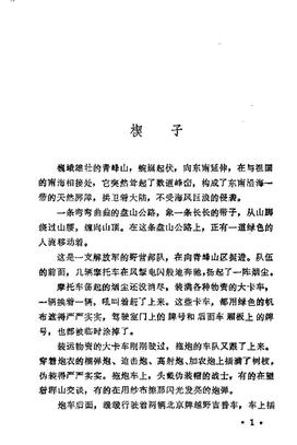 [反特小说] 南疆擒谍.pdf