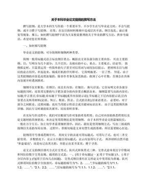 关于本科毕业论文提纲的撰写方法.docx