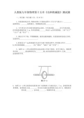 《功和机械能》测试题 .doc