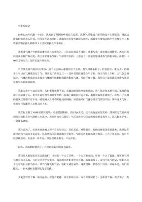 儒勒·凡尔纳_空中历险记.doc