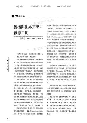 魯迅與世界文學:雜感二則[李歐梵].pdf