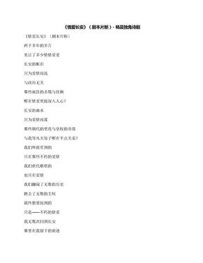 《情爱长安》(剧本片断)-杨晨独角诗剧.docx